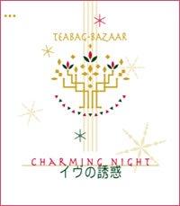 クリスマス紅茶 / イヴの誘惑(10パック)