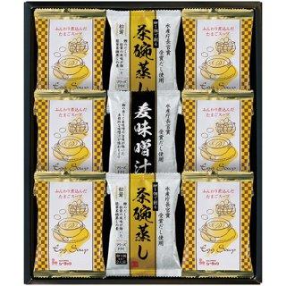 フリーズドライたまごスープ・味噌汁・茶碗蒸し ( FDS-AE )