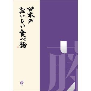 【送料無料】 グルメ カタログギフト 日本のおいしい食べ物 藤 ふじ ( n-fuji )