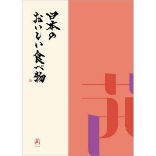 【送料無料】 グルメ カタログギフト 日本のおいしい食べ物 茜 あかね ( n-akane )