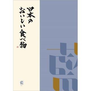グルメ カタログギフト 日本のおいしい食べ物 藍 あい ( n-ai )