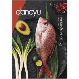 【送料無料】 dancyu ダンチュウ グルメ カタログギフト CC ( dancyu-CC )