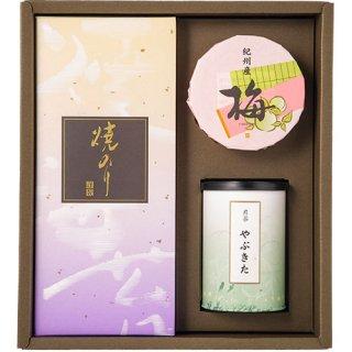 【30%OFF】銘茶・紀州梅干・焼海苔 詰合せ(SNU-C)
