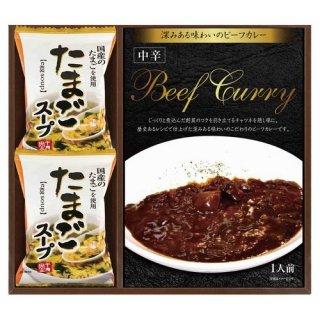 【送料無料】 ビーフカレー&フリーズドライスープ詰合せ ( 21M29-01 )