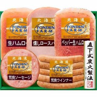 【送料無料 産地直送】北海道トンデンファーム ギフトセット(C2271510T)