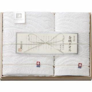 今治謹製 白織タオル フェイスタオル&ウォッシュタオル 木箱入 (C2111515)