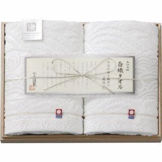 今治謹製 白織タオル フェイスタオル2P 木箱入 (C2111529)