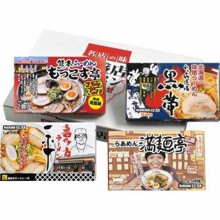 繁盛店ラーメンセット乾麺 8食 (C2261528)