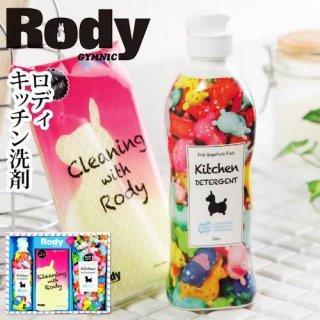 ロディ キッチン洗剤詰合せギフト(C2282537)