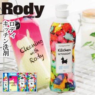 ロディ キッチン洗剤詰合せギフト(C2282544)