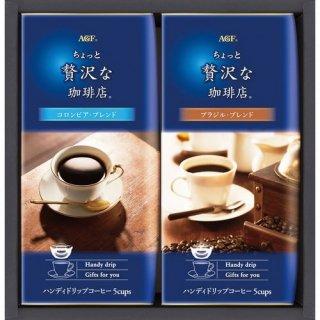 AGF ちょっと贅沢な珈琲店ドリップコーヒーギフト(B6040554)