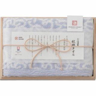 今治謹製 紋織タオル フェイスタオル 木箱入 ブルー(B6047639)