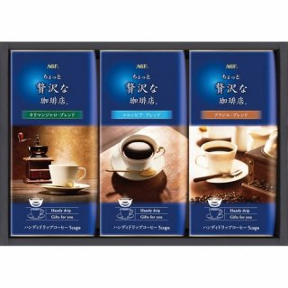 AGF ちょっと贅沢な珈琲店ドリップコーヒーギフト(B6054555)