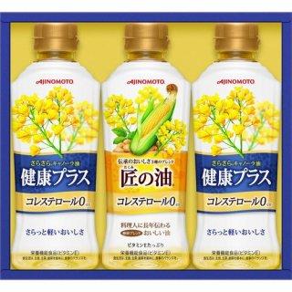 味の素 オイルギフト(B6058540)