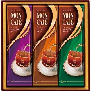 モンカフェ ドリップコーヒー詰合せ(B6070544)