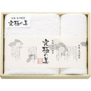 大阪・泉州特選 究極の美 バスタオル&フェイスタオル(L5010539)