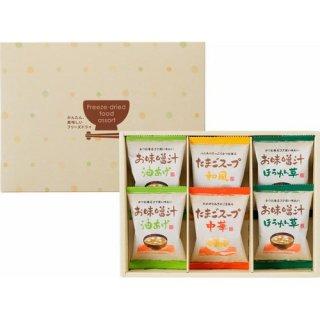 フリーズドライ お味噌汁・スープ詰合せ(L5120514)