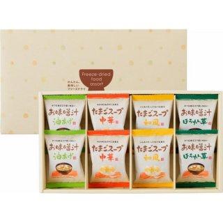 フリーズドライ お味噌汁・スープ詰合せ(L5120528)