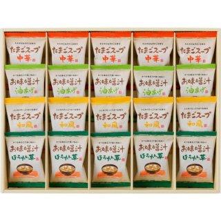 フリーズドライ お味噌汁・スープ詰合せ(L5120560)