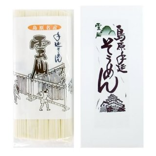 島原手延べ素麺 5束(SO-05)
