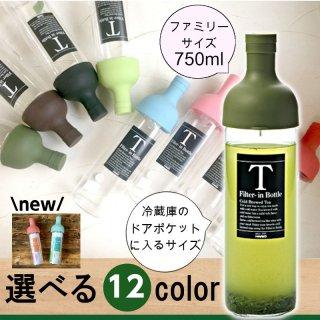 茶器・雑貨  ハリオフィルターインボトル 750ml 12カラー お試し茶葉一回分付き