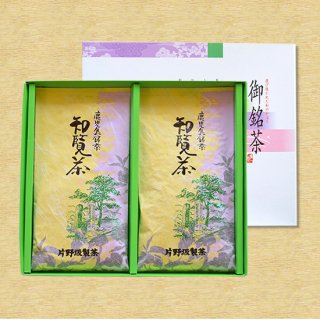 ギフト 知覧茶100g×2本 【 K-4】