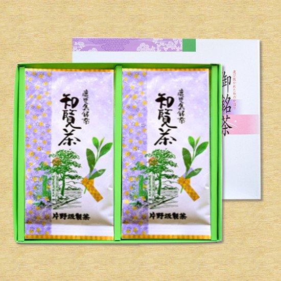 知覧茶 【k-88】 864円 2本入り