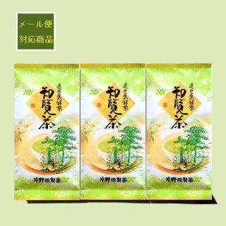 メール便対応商品 煎茶 A-ニ 100g  3本セット メール便対応商品