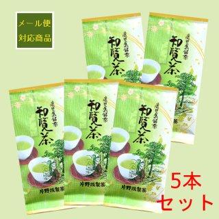 3000円〜5000円 煎茶 A-ロ 100g  5本セット メール便対応商品