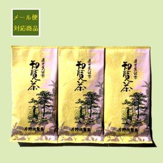 メール便対応商品 煎茶 A-ヘ 100g  3本セット メール便対応商品