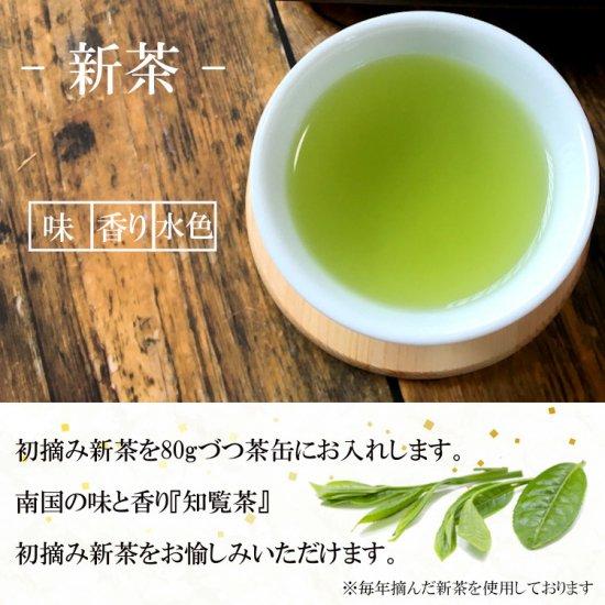知覧茶 お茶と和菓子 ありがとうセットA【画像3】