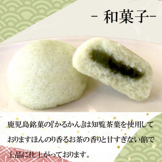 母の日 知覧茶 お茶と和菓子 ありがとうセットA【画像5】