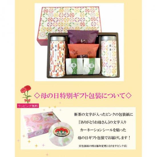 知覧茶 お茶と和菓子 ありがとうセットA【画像6】