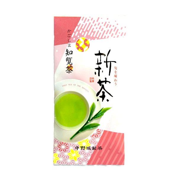2021 新茶 予約 知覧茶/100g A−ロ