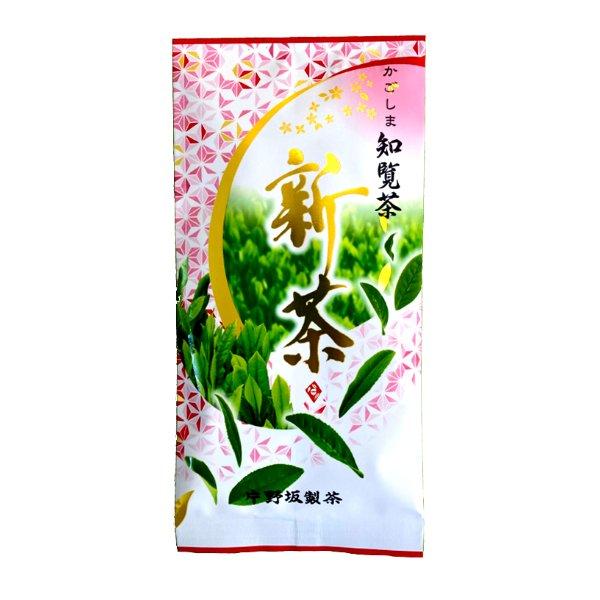 2021 新茶 予約 知覧茶/100g A−二
