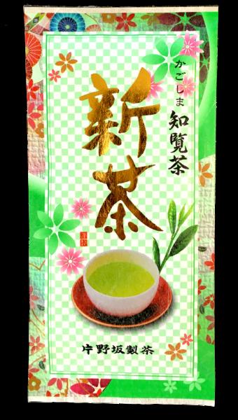 2021 新茶 予約 知覧茶/100g A−ホ