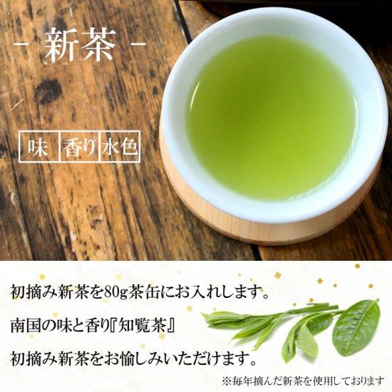 知覧茶 80gスイーツ 和菓子 どら焼き ありがとうセットB【画像2】