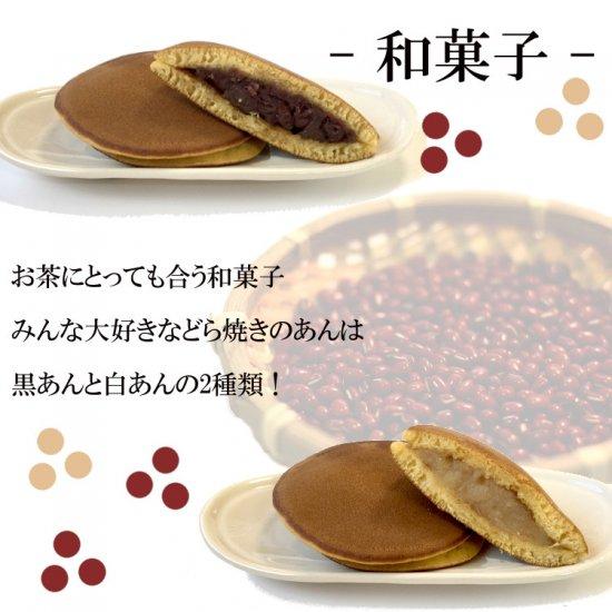 知覧茶 80gスイーツ 和菓子 どら焼き ありがとうセットB【画像3】