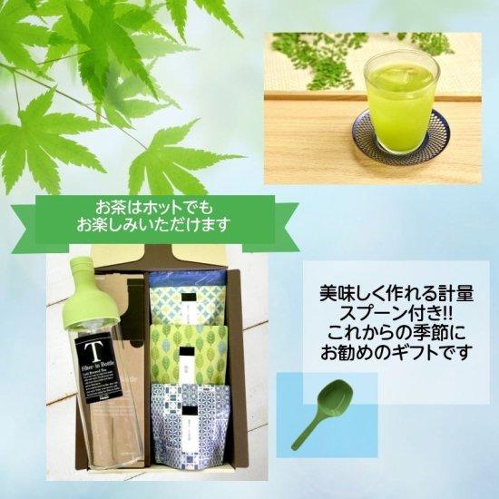御中元 ギフト お茶とフィルターインボトル750mlのセット【画像2】