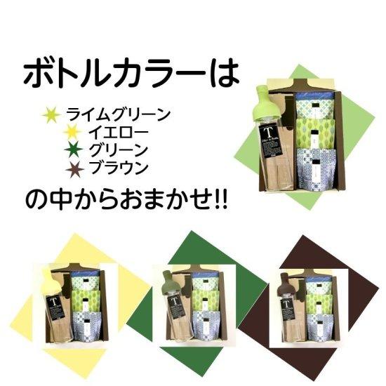 御中元 ギフト お茶とフィルターインボトル750mlのセット【画像5】