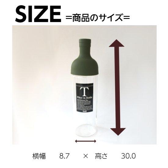 御中元 ギフト お茶とフィルターインボトル750mlのセット【画像6】