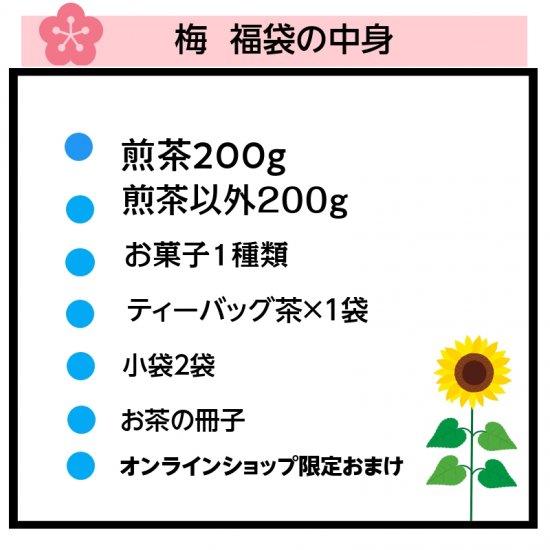 2021 お茶の福袋 お楽しみ 福ぶくろ 梅セット 送料無料【画像2】