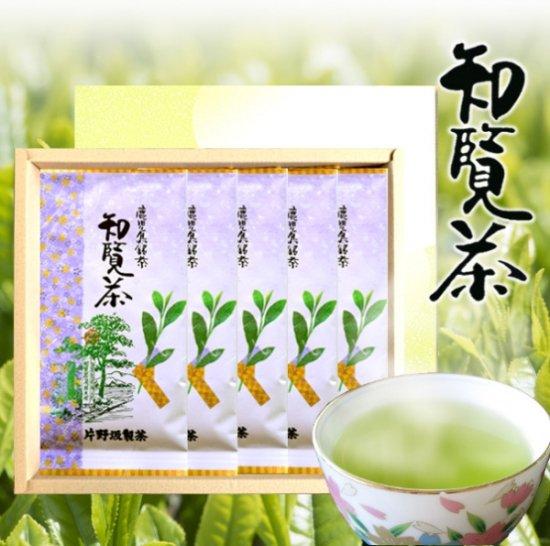 知覧茶 煎茶100g×5本セット