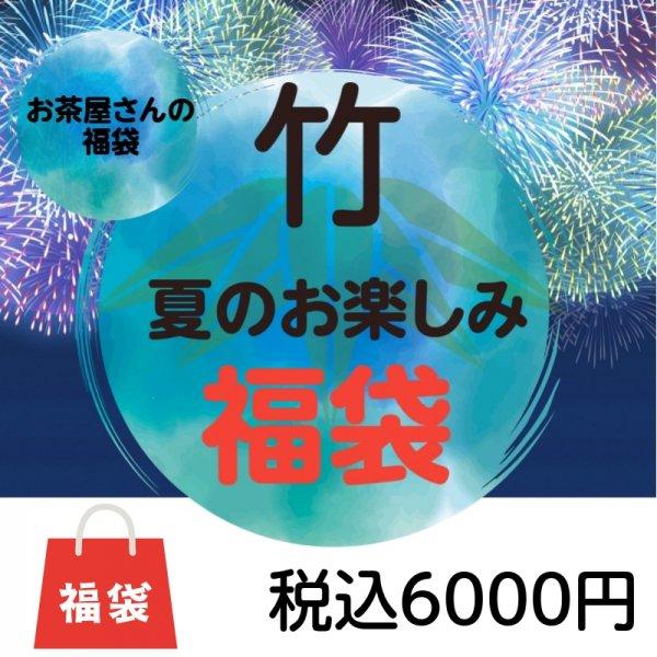 夏の福袋 お茶 2021 お楽しみ竹セット 送料無料