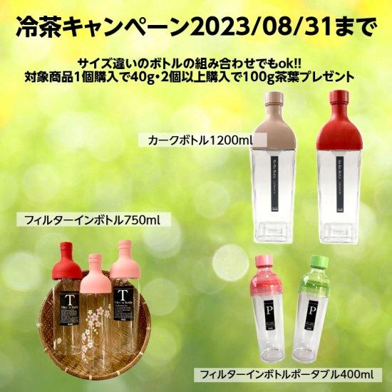 カークボトル ハリオ HARIO 水出し茶 1.2リットル    【画像2】