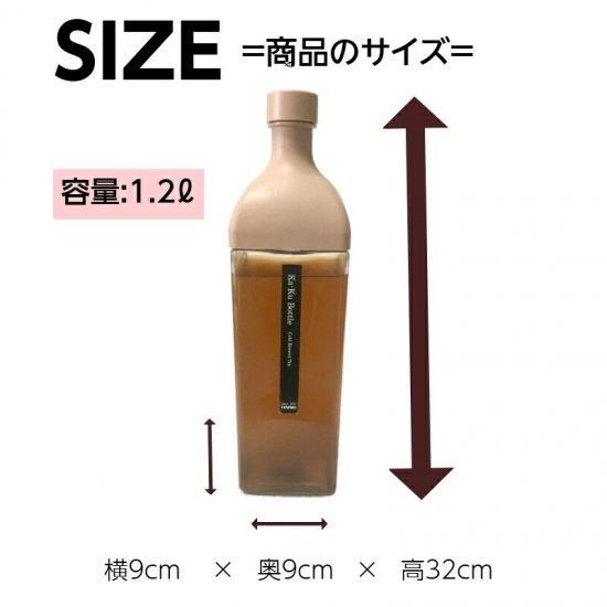 カークボトル ハリオ HARIO 水出し茶 1.2リットル    【画像4】