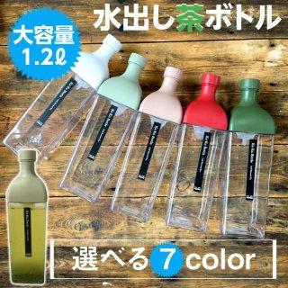 粉茶  カークボトル ハリオ HARIO 水出し茶 1.2リットル