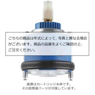 シングルレバー用セラミックカートリッジ(46mm)