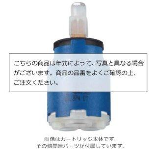 シングルレバー用セラミックカートリッジ(35mm)