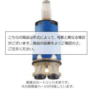 シングルレバー用セラミックカートリッジ(28mm)